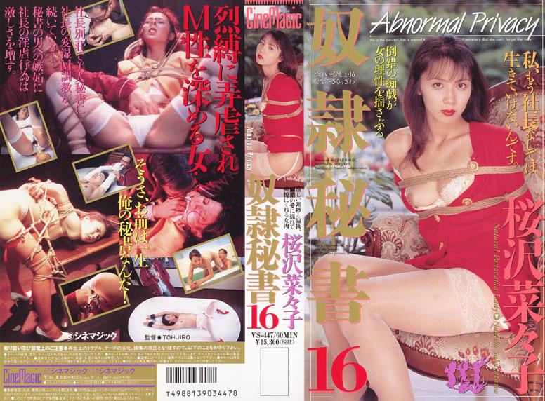 桜沢菜々子 奴隷秘書16