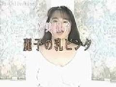 麗子の乳ビンタ 久美麗子