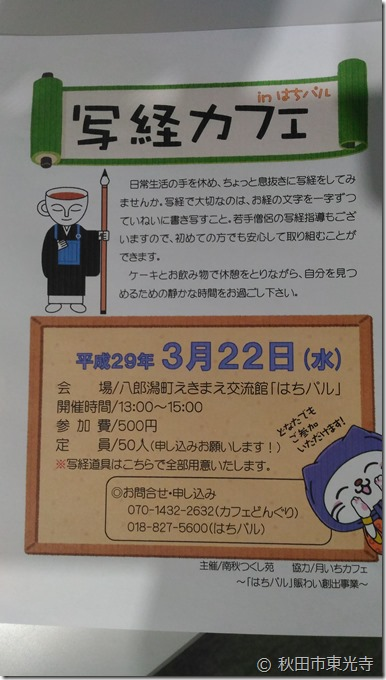 P_20170225_201241