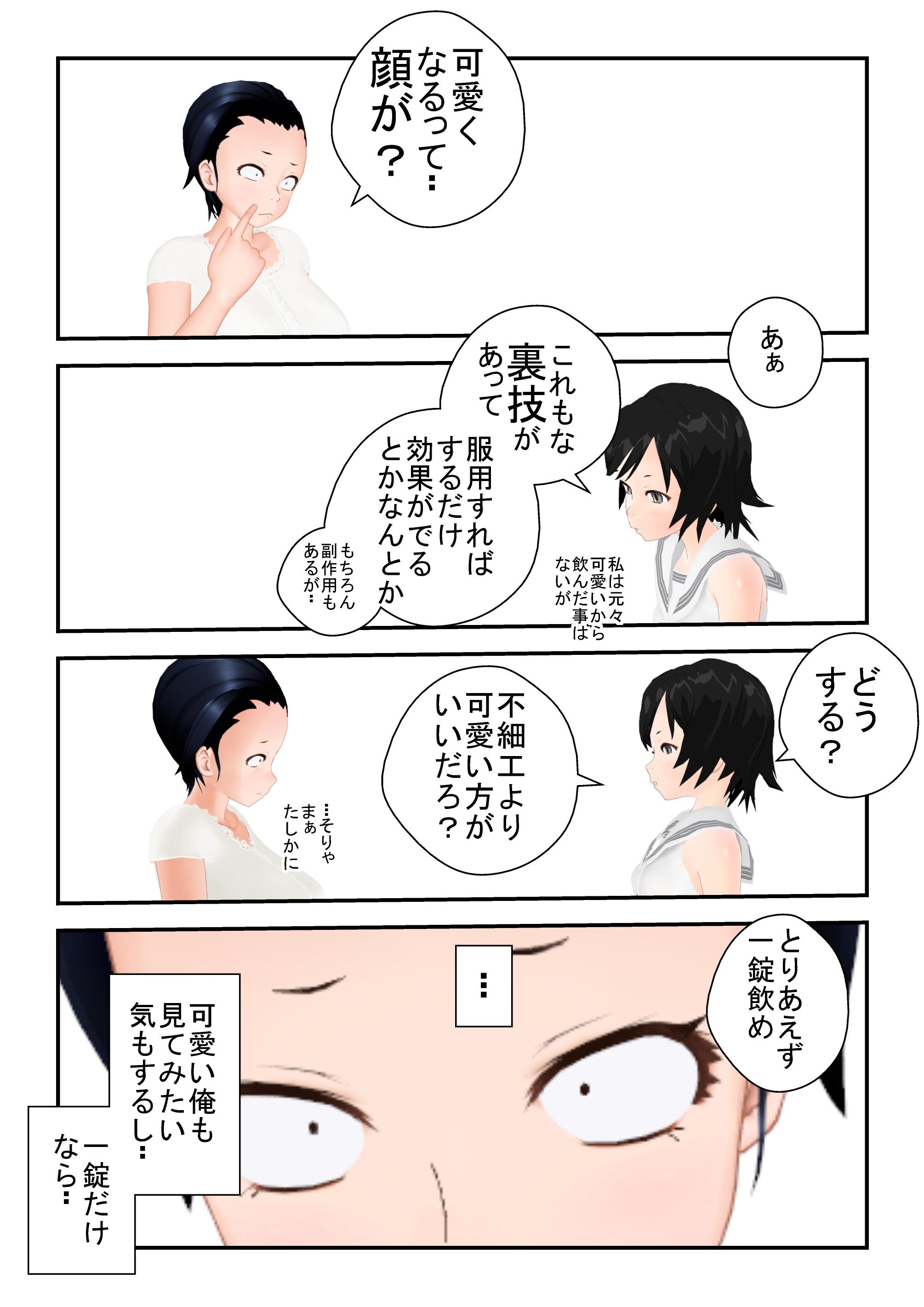 okusuri_0014.jpg