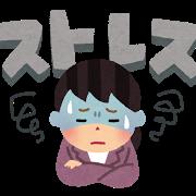 ストレスを抱えている(女性)