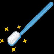 きれいな歯ブラシ