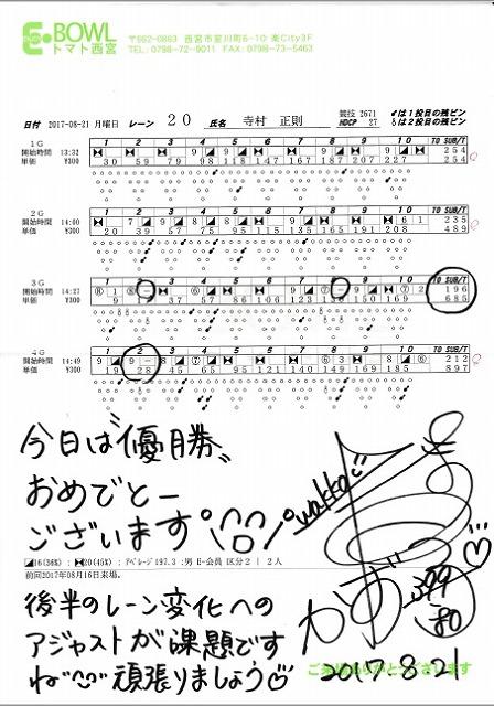 渡辺けあきmuratap-2