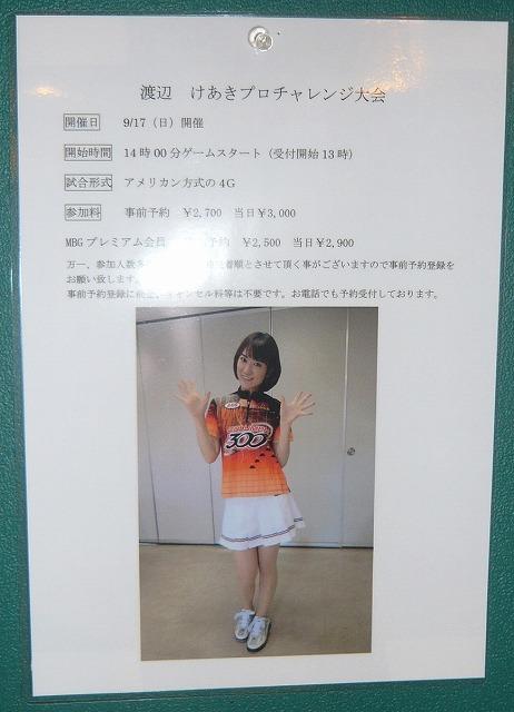 渡辺けあきP1190630 (2)