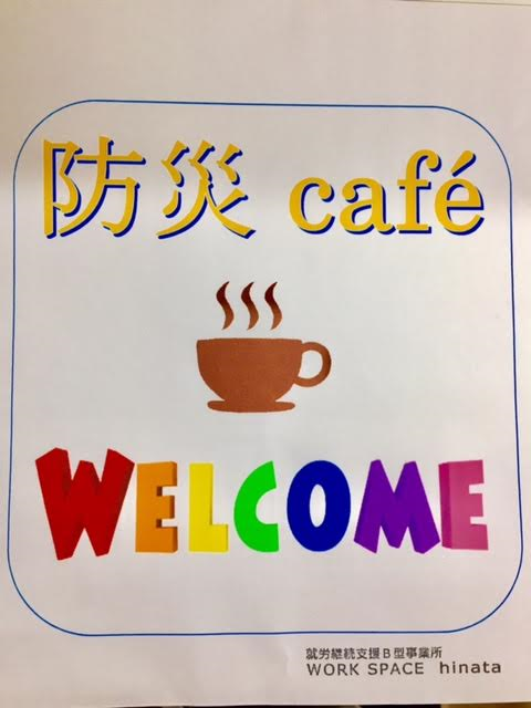 防災cafe2