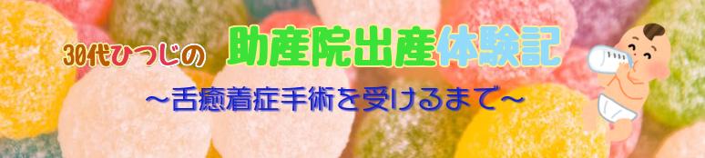 助産院出産体験記〜舌癒着症手術まで〜