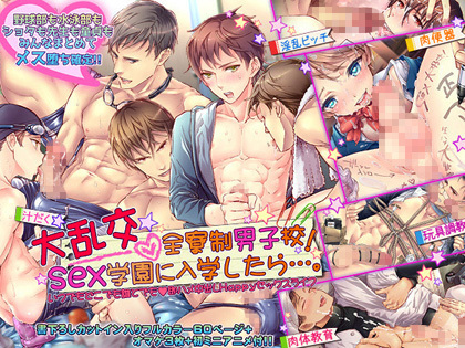 [kiriya+(桐屋)] の【大乱交全寮制男子校!sex学園に入学したら…。】