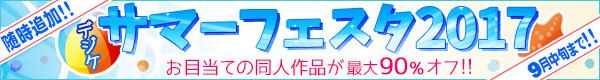 summer_festa_2017_a.jpg