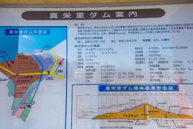 石垣島 日本最南端の上水道等の真栄里ダムの風景写真