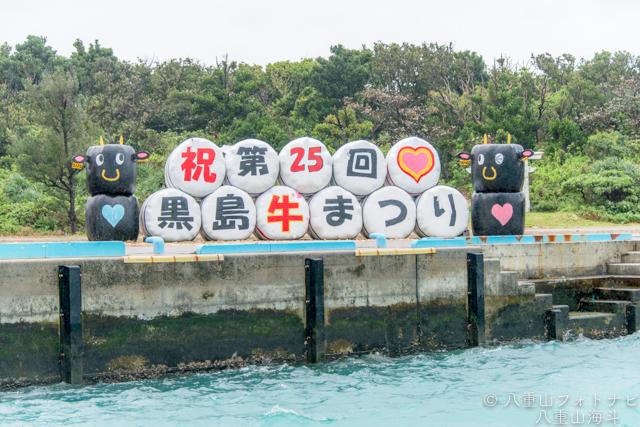 祝第25回♡黒島牛まつり
