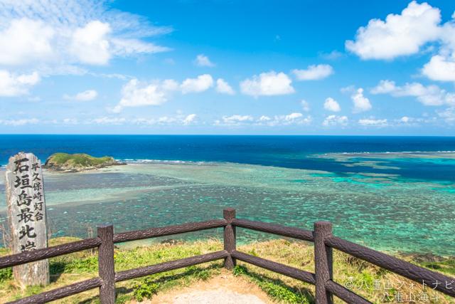 3月の晴れた平久保崎 観光地の絶景風景