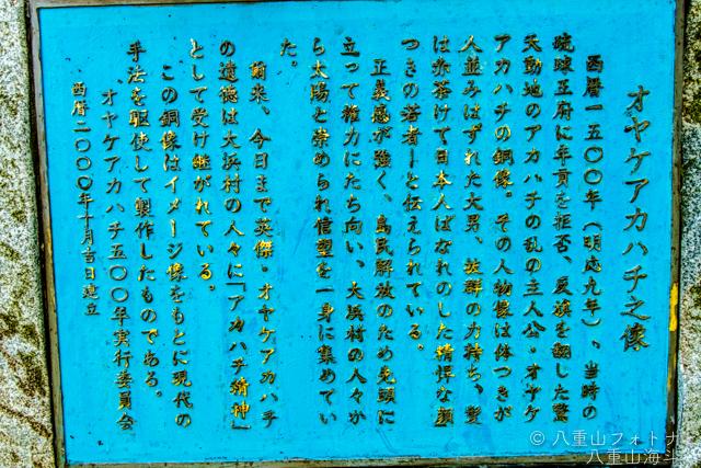 石垣島 大浜集落 オヤケアカハチの像
