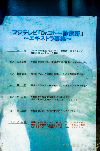 志木那島診療所に張られたチラシ