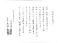 会津小鉄会 訂正とお詫び