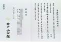 神戸山口組事務所新設御通知