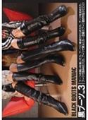 黒ブーツ 3