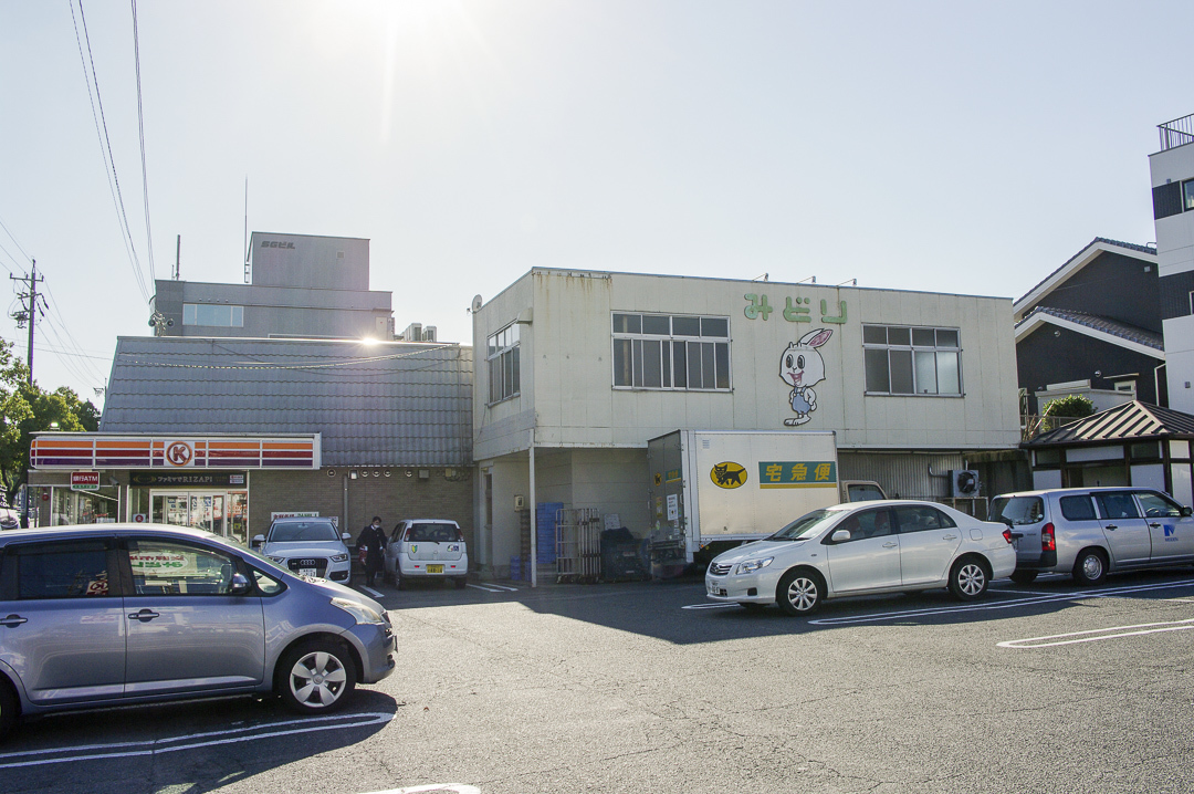 岡崎市 みどり スーパーマーケット