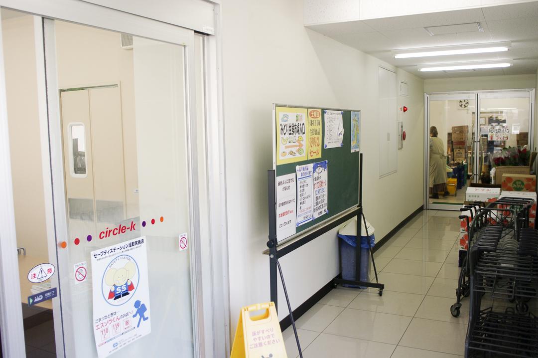 岡崎市 スーパーマーケット 穴場