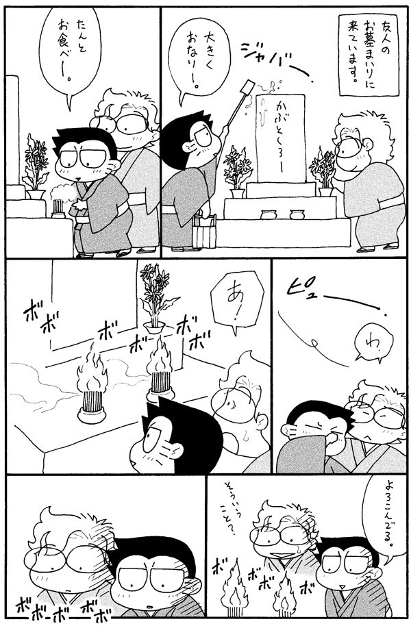 kabuhakamairi20171.jpg