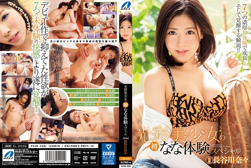 セックスで初体験する驚きの快感に長谷川奈々ちゃんがエロポテンシャル炸裂www