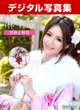 デジタル写真集:麻生希「女熱大陸」
