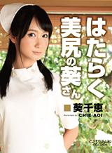 キャットウォーク ポイズン 153 働く美尻の葵さん