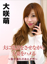 大咲萌 170622 main_s