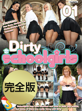 dirty schoolgirls170726 main_s