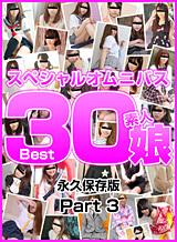 素人むすめ Best30 Part 3