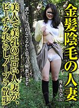 陰毛が金髪な奥様と森林セックス