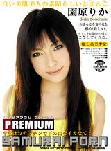 中出し美少女 SAMURAI PORN Vol.18