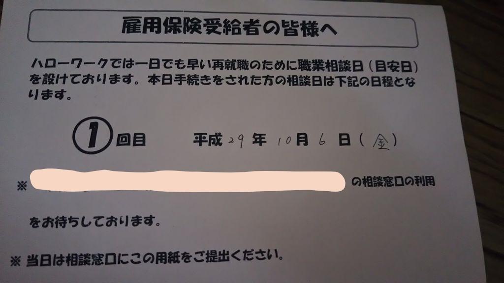 職業相談日_LI