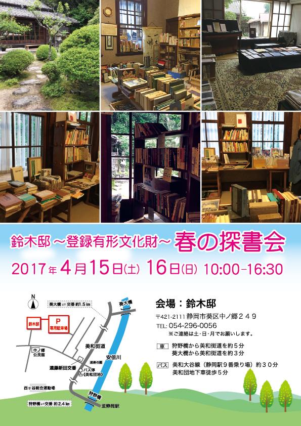 201704tanshokaiAcomp.jpg