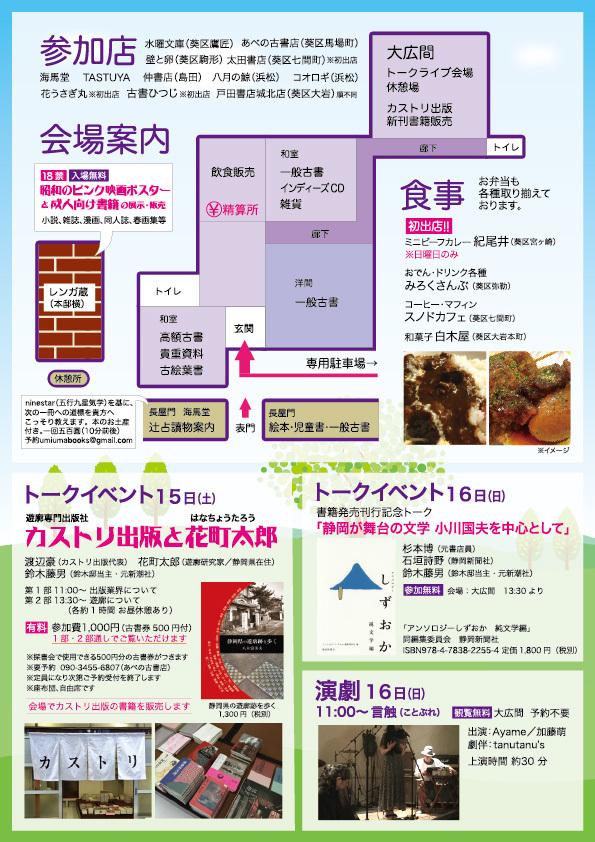 201704tanshokaiBcomp.jpg