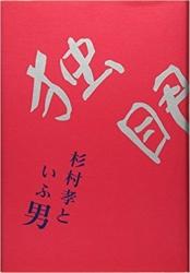 岡村直子さん著書書影
