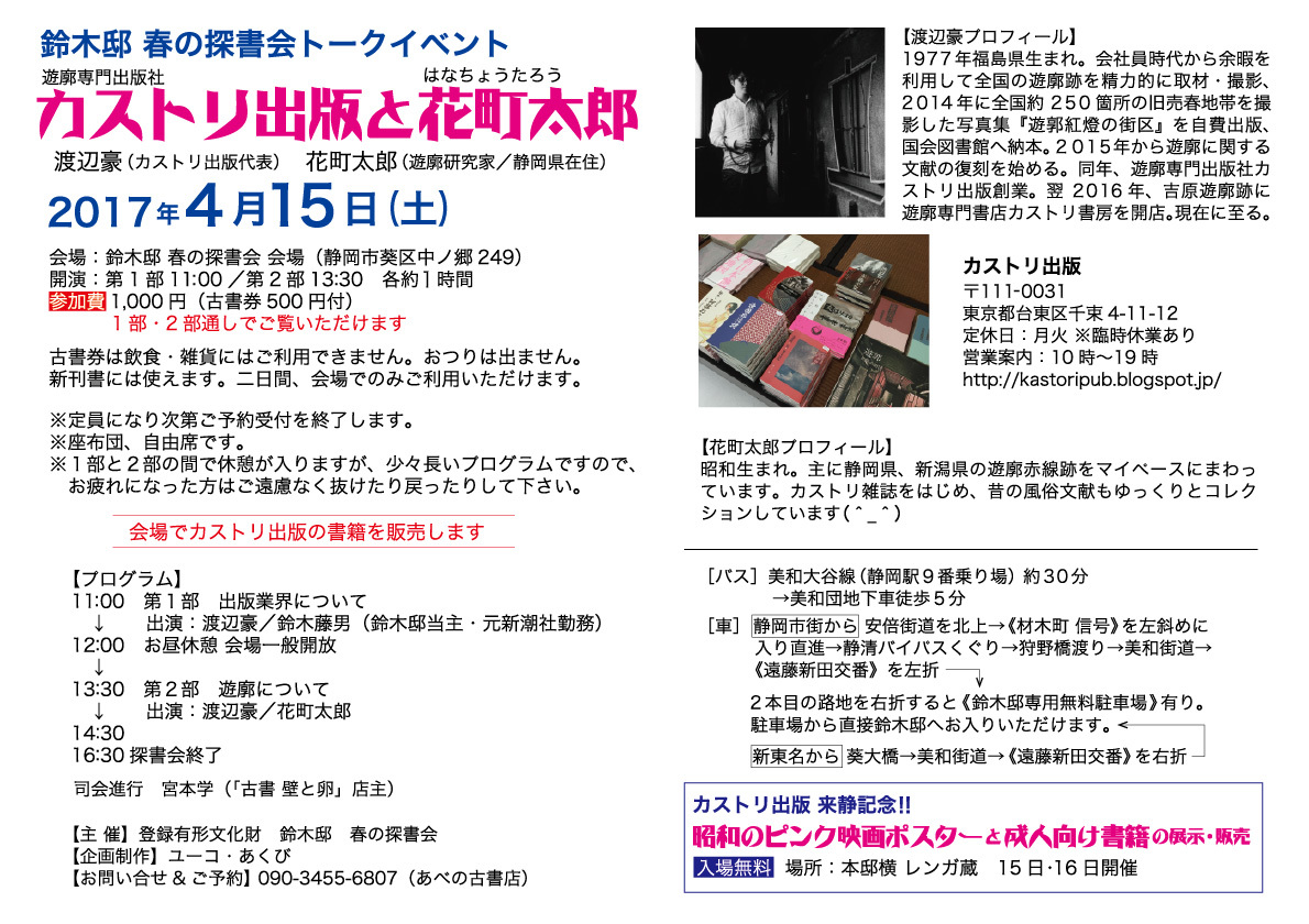 kasu_hanaBfb.jpg