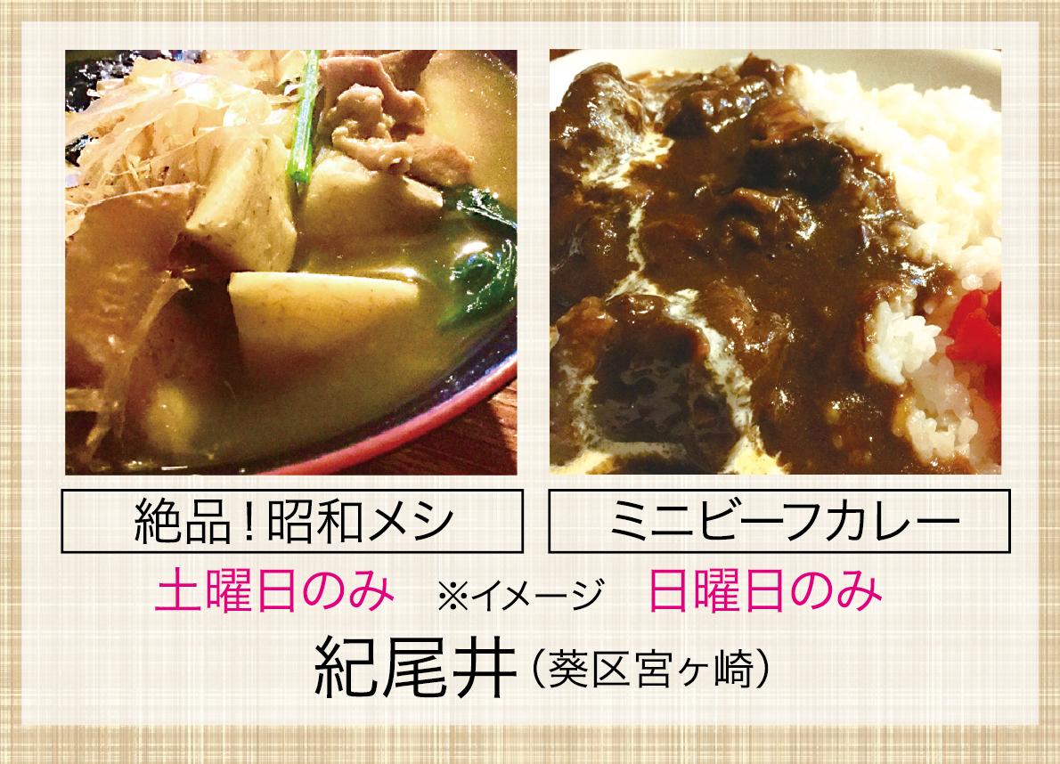 kioi_menu.jpg
