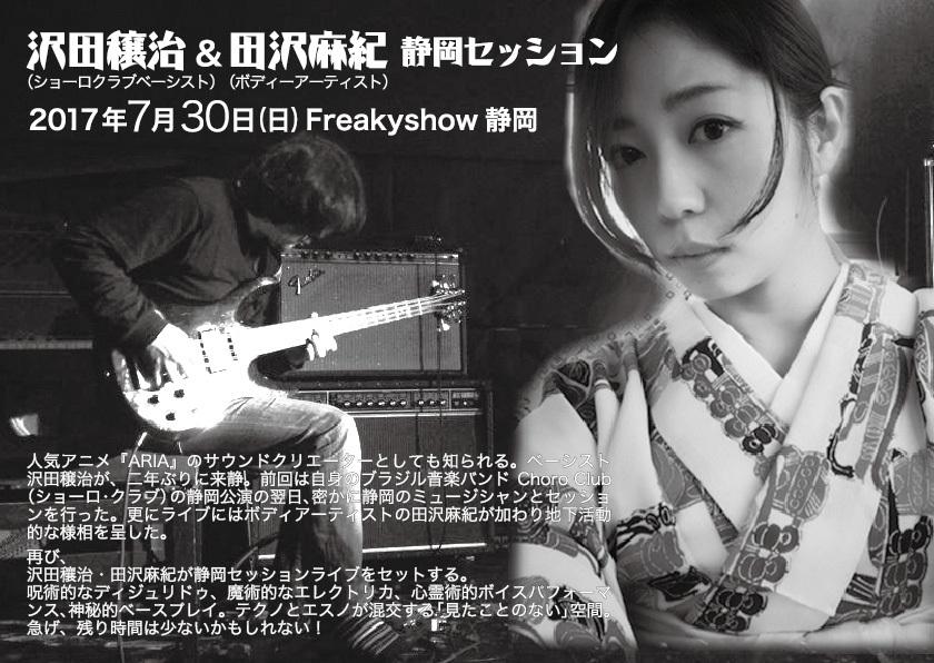 sawada_makiAweb.jpg