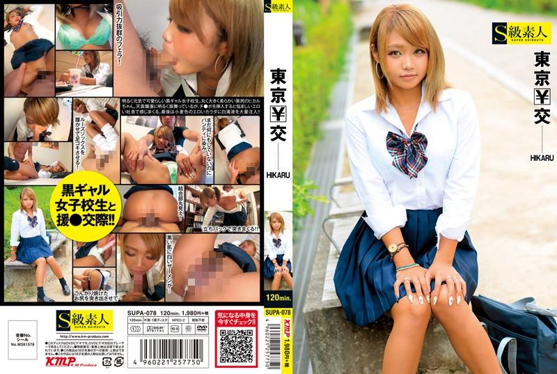 東京¥交 HIKARUの購入ページへ