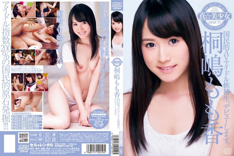 真★美少女 桐嶋もも香の購入ページへ