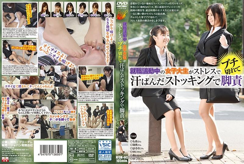 就職活動中の女子大生がストレスでブチ切れて汗ばんだストッキングで脚責の画像
