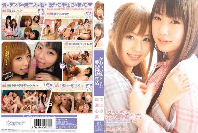 かわいい妹2人と夢の同棲性活 つぼみ 成瀬心美の購入ページへ