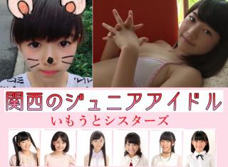 【いもうとシスターズ】 厳しいご時世の中、今でも関西で頑張るU15ジュニアアイドルを応援しよう♪