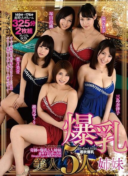 爆乳美人5人姉妹
