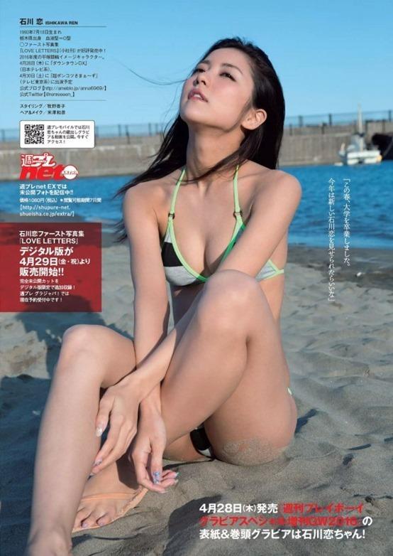 石川恋10