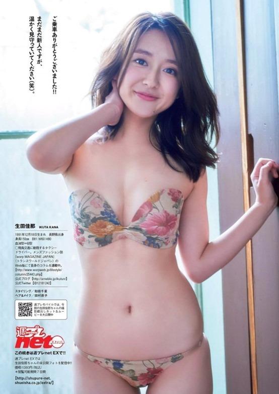 生田佳那12