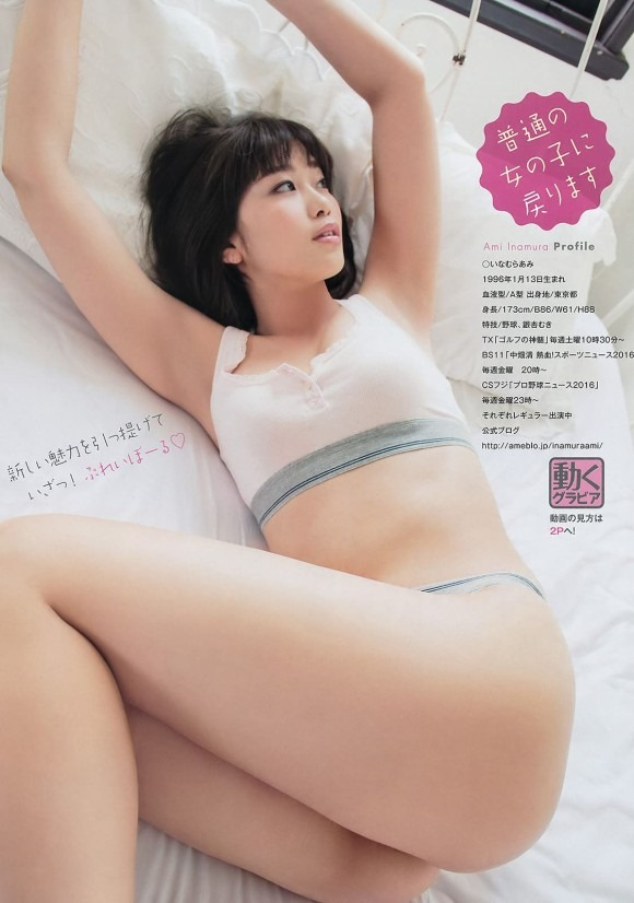 稲村亜美15