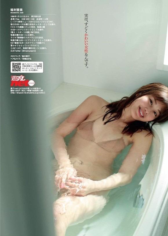 稲村亜美19