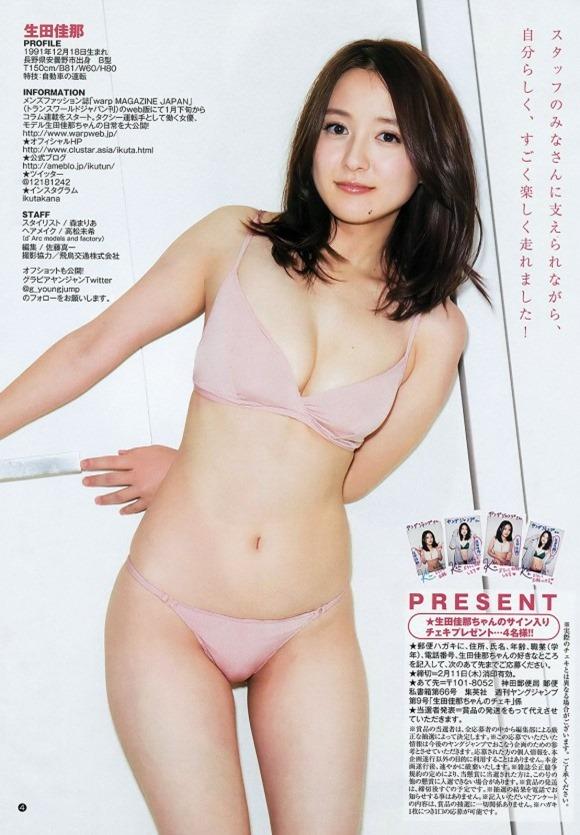 生田佳那7