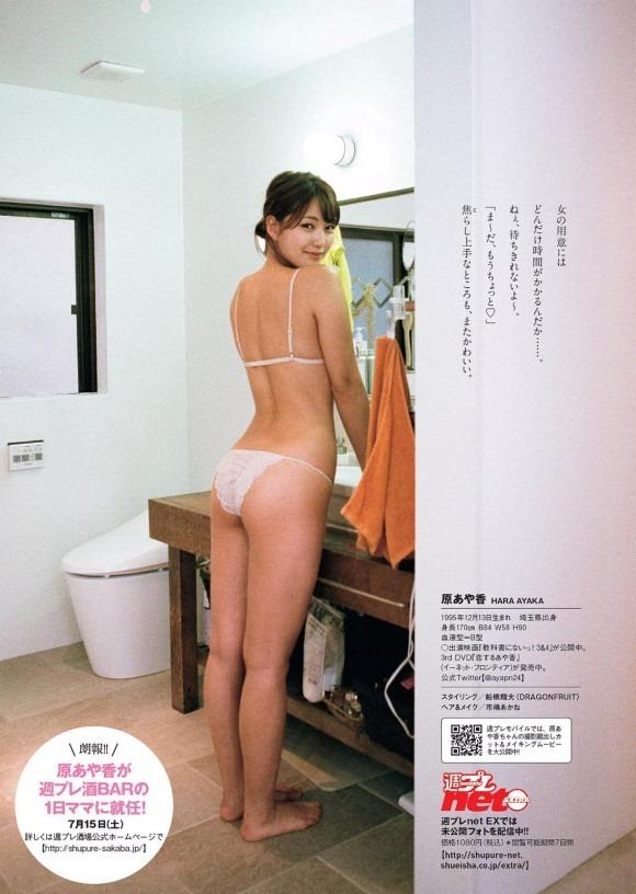 原あや香(21)16